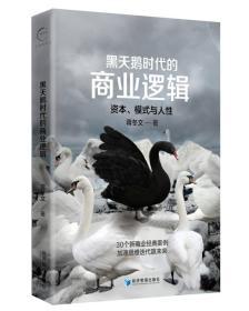 黑天鹅时代的商业逻辑:资本、模式与人性