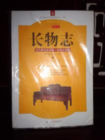 长物志(今译彩图版) 古代居宅陈设第一雅文化体验  全新品  2010年1版1印