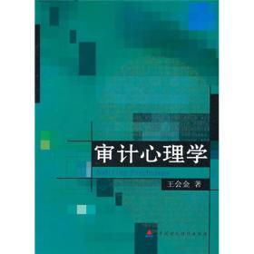 正版现货 审计心理学出版时间:2010-07印刷时间:2010-07印次:1/1