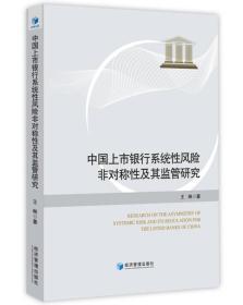 中国上市银行系统性风险非对称性及其监管研究