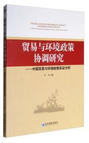 贸易与环境政策协调研究:中国贸易与环境政策实证分析