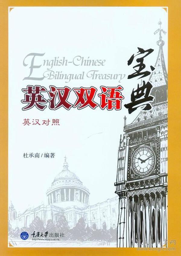 英汉双语宝典(英汉对照)