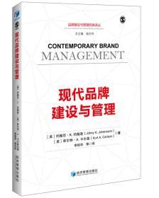 现代品牌建设与管理