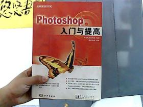 PHOTOHSOP 入门与提高(1CD)