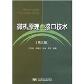 微机原理与接口技术第二2版王玉良北京邮电大学出版社97875635130