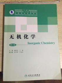无机化学第3版