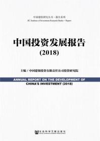 中国投资发展报告(2018)