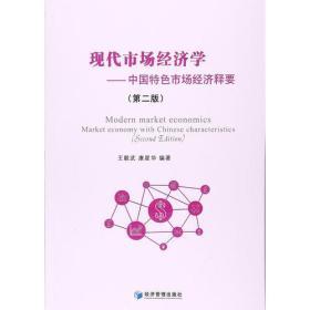 现代市场经济学(第二版)——中国特色市场经济释要