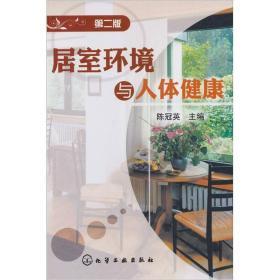 居室环境与人体健康 陈冠英 化学工业出版社 9787122101754