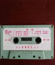 罕见80年代老磁带 香港原版 南曲研究和抢救史料 马香缎白丽华等演唱