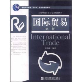 国际贸易  第二版