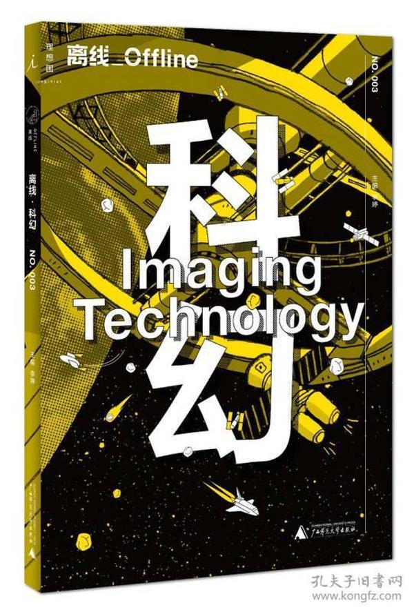 离线·科幻:Imaging Technology