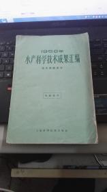 【1958年水产科学技术成果汇编---海水养殖部分】1961年1版1印 仅印550册
