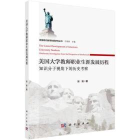美国大学教师职业生涯发展历程——知识分子视角下的历史考察