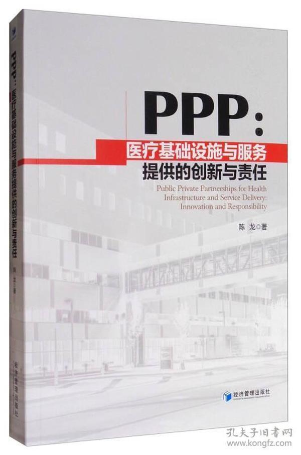PPP:医疗基础设施与服务提供的创新与责任
