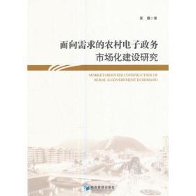 面向需求的农村电子政务市场化建设研究