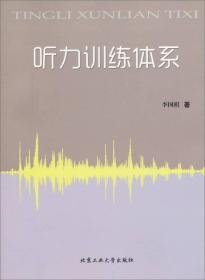 听力训练体系