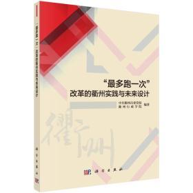 """""""最多跑一次""""改革的衢州实践与未来设计"""