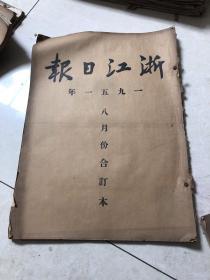 浙江日报1951年8月 馆藏合订本 如图