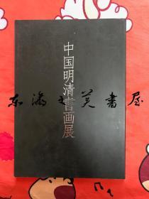 中国明清书画展/玉石会 中国美术 吴昌硕 赵之谦/2003年/大16开