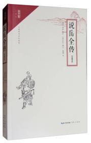 崇文馆·小说馆:说岳全传(注释本 无障碍阅读版)