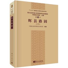 辉县路固(全三册)