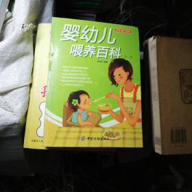 婴幼儿喂养百科(第2版)