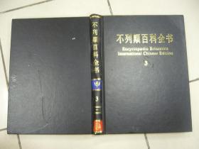 不列颠百科全书:国际中文版:(3)