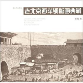 老北京西洋铜版画典藏