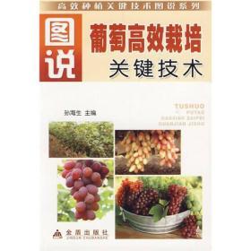 图说葡萄高效栽培关键技术