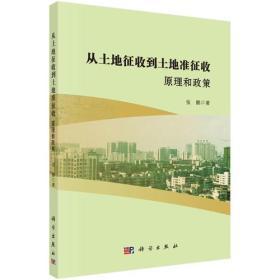 从土地征收到土地准征收:原理和政策