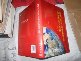 地理·生态·环境科学的综合理论与实践