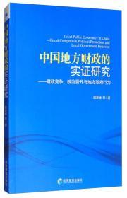中国地方财政的实证研究:财政竞争、政治晋升与地方政府行为
