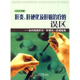 正版现货 肝炎、肝硬化及肝癌治疗的误区出版日期:2008-02印刷日期:2008-02印次:1/1
