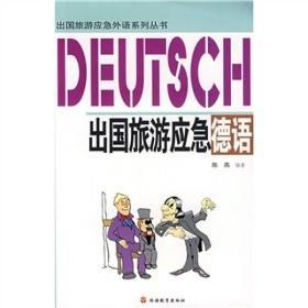 出国旅游应急外语系列丛书:出国旅游应急德语
