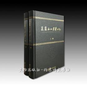 《夏鼐西北考察日记》(全2册)