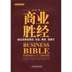 商业胜经:解读消费者原欲、本能、情感、潜意识