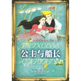 公主与船长——当代欧美畅销儿童小说