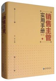 销售主管实用手册(第2版)