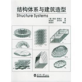 結構體系與建筑造型