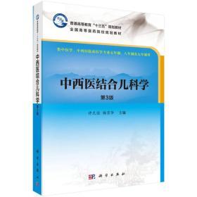 中西医结合儿科学-第3版