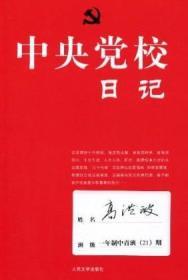 中央党校 日记