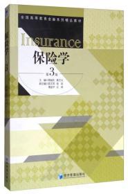 保险学(第3版)