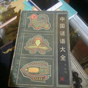 中国谜语大全 王仿 上海文艺出版社