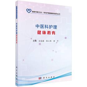 中医科护理健康教育