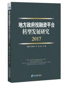 地方政府投融资平台转型发展研究(2017)
