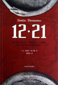 12*21