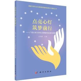 点亮心灯 筑梦前行——广西大学大学生志愿服务实践与探索