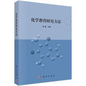 化学教育研究方法
