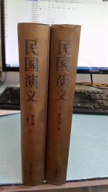 民国演义 上下  全2卷   一版一印 印5000套